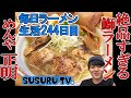 【埼玉ラーメン  Saitama ramen】 の動画、YouTube動画。