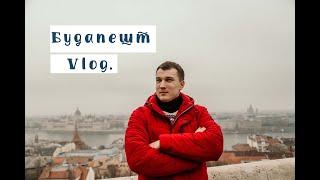Будапешт бюджетно. VLOG. История нашего путешествия . Что посмотреть? Основные достопримечательности