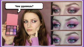 LOVELY SURPRISE ME Три макияжа глаз Обзор бюджетной палетки теней