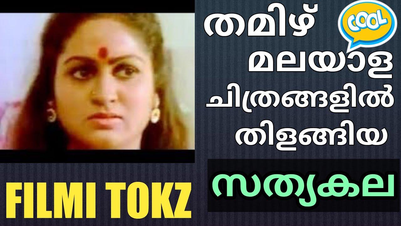 Download Tamil-Malayalam Actress Sathyakala / തമിഴിലും മലയാളത്തിലും ധാരാളം നല്ല റോളുകളിലഭിനയിച്ച സത്യകല