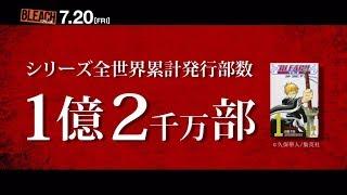 映画『BLEACH』1分で分かるBLEACH【HD】2018年7月20日(金)公開