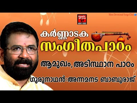 കർണ്ണാടക സംഗീത പാഠം # 1 # Carnatic Music Lessons For Beginners # Carnatic Lessons For Beginners