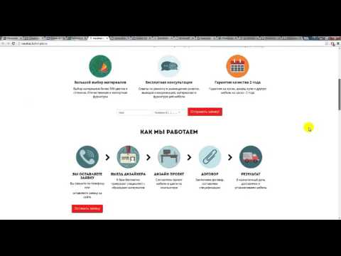 Как продавать кухни на заказ. Экспресс разбор Landing Page