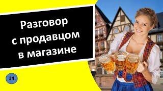 14. Разговор с продавцом в магазине - Немецкий язык для чайников