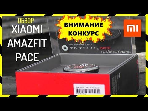 ✅ Обзор на AmazFit Pace Смарт-Часы от XIAOMI с GearBest