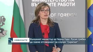 """Външният министър на Черна Гора: Русия трябва да поеме отговорност за случая """"Скрипал"""""""