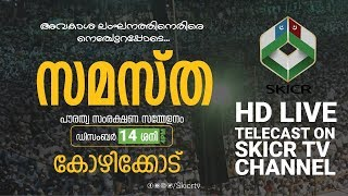 SKICR LIVE - Samastha Citizenship Protection Conference - Kozhikode | സമസ്ത: പൗരത്വ സംരക്ഷണ സമ്മേളനം