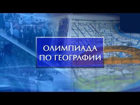 Региональный этап Всероссийской олимпиады по географии