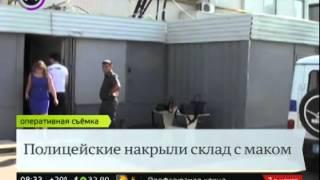 800 килограммов наркотика изъяли в ТЦ в Реутове