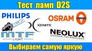 Тест ламп D2S. Выбираем самую яркую