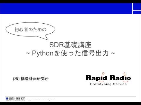 初心者のためのソフトウェア無線2~Pythonを使った信号出力~