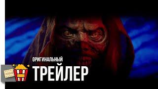КАЛЕЙДОСКОП УЖАСОВ (Сезон 1) — Трейлер   2019   Новые трейлеры