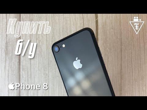 Не дайте себя обмануть покупая б/у IPhone 8
