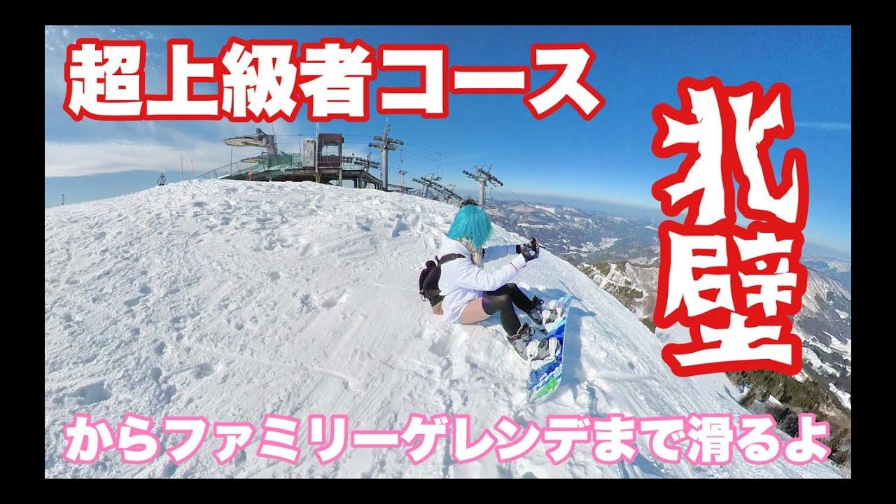 ハチ北の超上級者コース北壁からファミリーゲレンデまで滑るよ鉢音さん♪スノーボード動画