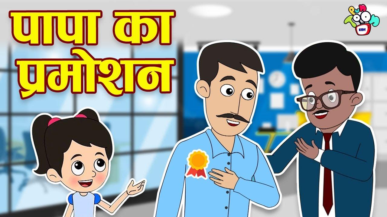 पापा की मेहनत | Types of Father | Hindi Stories | Hindi Cartoon | हिंदी कार्टून | Moral Stories