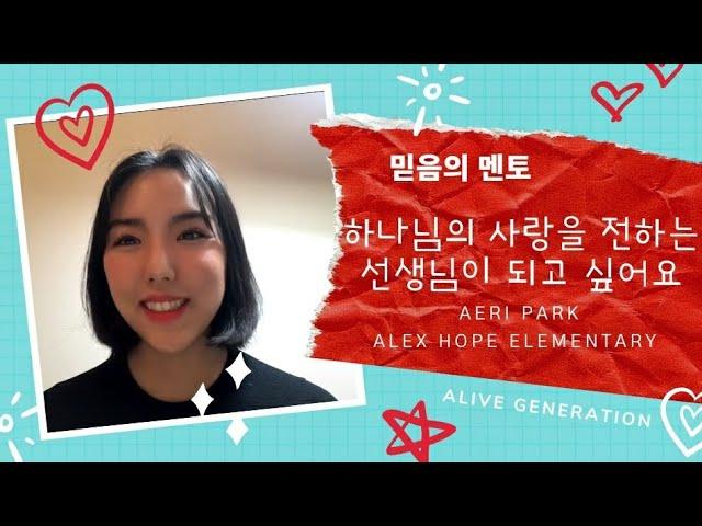 Alive Generation: 믿음의 멘토 '하나님의 사랑을 전하는 선생님' Aeri Park (BC Teacher)