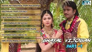 New Gujarati Romantic Songs |