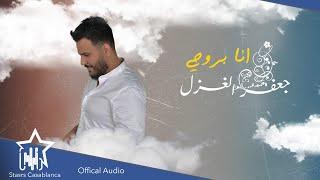 جعفر الغزال - انا بروحي (حصرياً) | 2021 | Jaafar Al-Ghazal - Ana Brwhy (Exclusive)