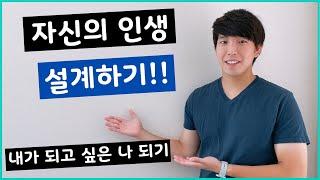 서울대 졸업생이 알려주는 자신의 인생 설계하기