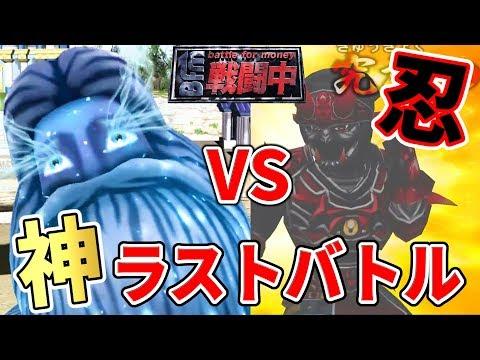 超戦闘中のラストバトル!神VS忍の壮絶な戦いが今始まる!!