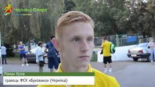 Роман Кузів, гравець ФСК «Буковина» (Чернівці)
