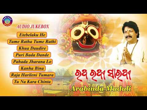 RATHA RATHI SARATHI Odia Jagannath Bhajans Full Audio Songs Juke Box | Sarthak Music