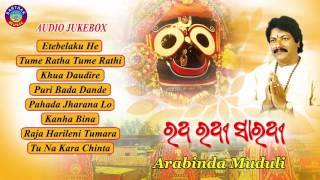 RATHA RATHI SARATHI Odia Jagannath Bhajans Full...