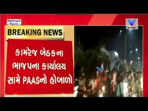 Surat: PAAS worker's swoosh ahead of Kamrej BJP office before inauguration | Vtv News