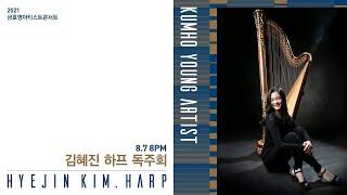 [금호영아티스트] W.A.Mozart Piano Sonata No.10 in C Major, K.330 (performed on Harp) / 김혜진 하프