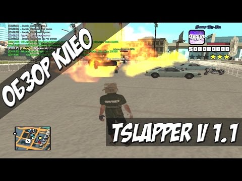 [CLEO] TSlapper v 1.1 / Троллим игроков