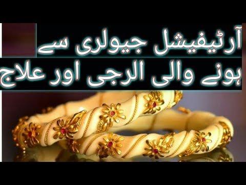 skin-allergy-from-artificial-jewellery-in-urdu/hindi
