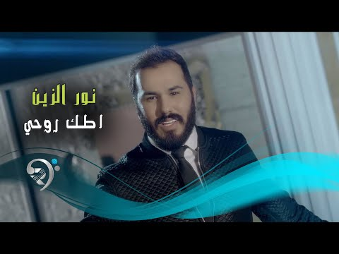 نور الزين - اطك روحي / Offical Video