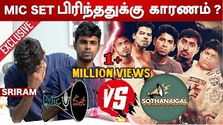 """Black Sheepதான் எங்கள் எதிரி "" - Sriram 