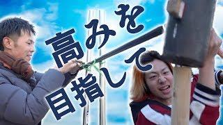 「1万円で最も高いところに登った奴が勝ちゲーム」でまさかの感動が…!? thumbnail