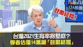 台灣2021生育率將墊底?學者估僅14萬籲「鼓勵結婚」 雲端最前線20210422精華