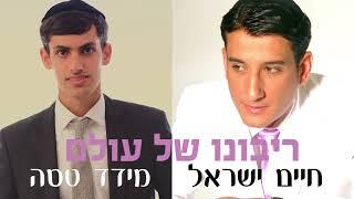 מידד טסה וחיים ישראל - ריבונו של עולם |  - Ribono Shel Olam Haim Israel -   MEYDAD TASA