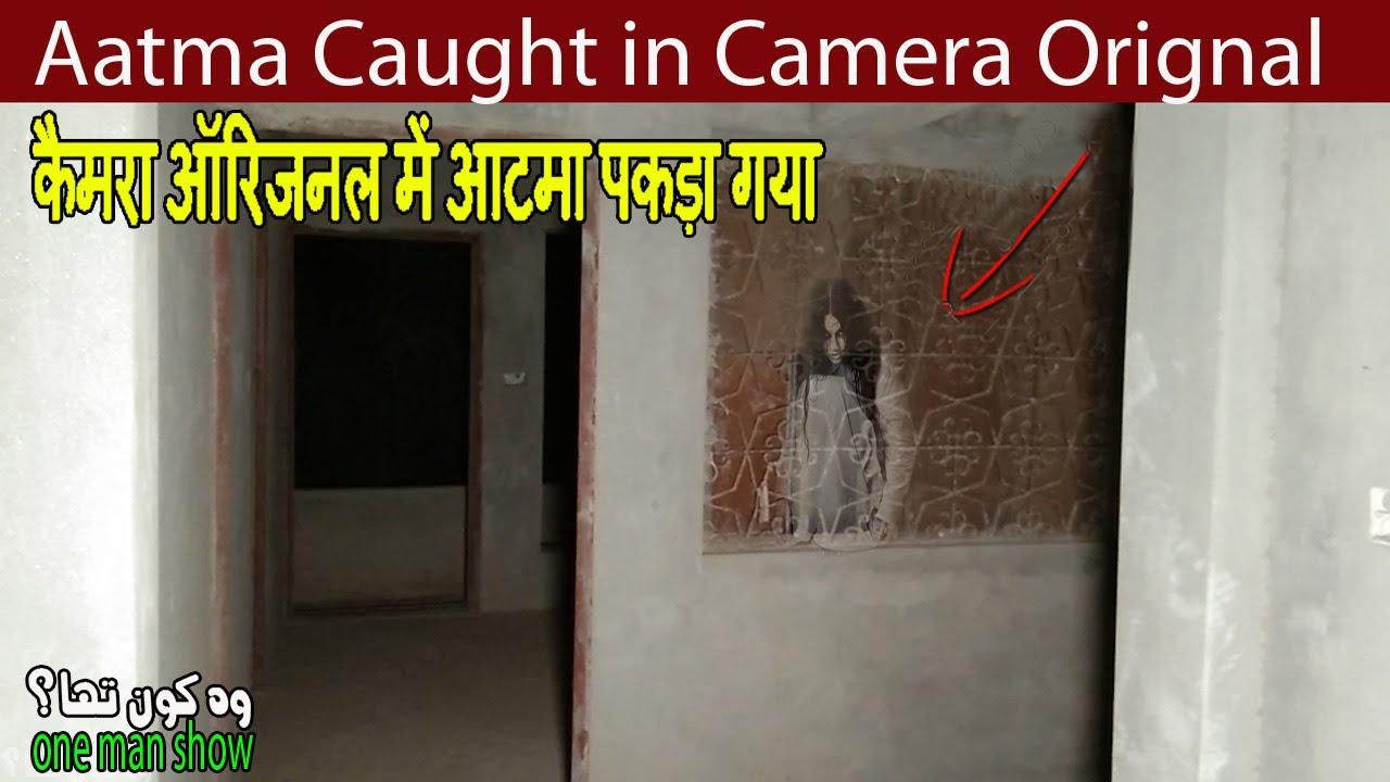Woh Kon Tha?  Original Ghost Caught in Camera Episode 64 15 Nov 2020  |one man show |