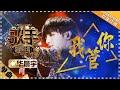 华晨宇《我管你》-单曲纯享《歌手2018》第7期 Singer 2018 【歌手官方频道】