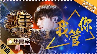 "Hua Chenyu《我管你》I Don't Care ""Singer 2018"" Episode 6【Singer Official Channel】"
