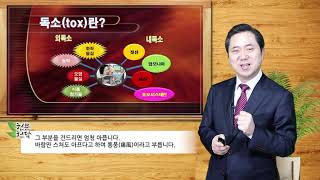 [천문천답] #002. 디톡스란 무엇입니까? [양일권 …