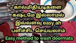 மிதியடிகளை இவ்வளவு easyah washing machine or hand wash துவைக்கலாம் /easy method washing doormats