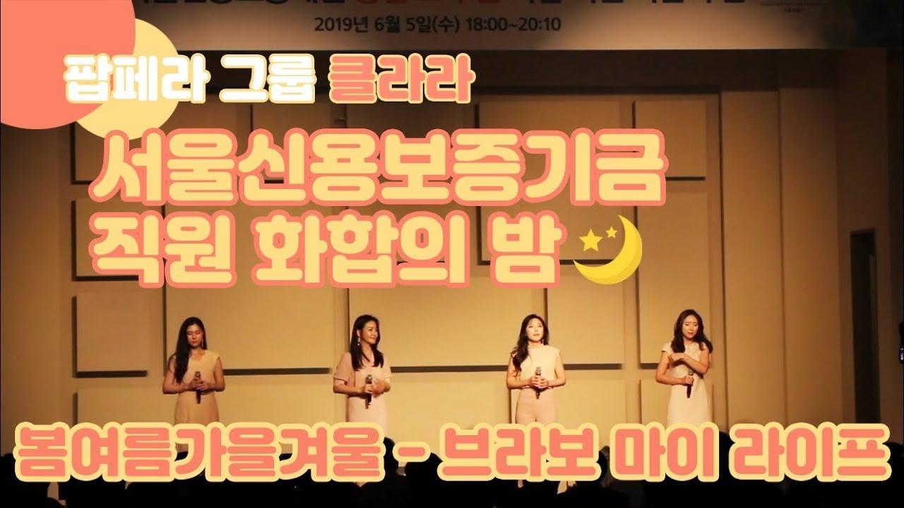 [Popera Clara] 팝페라그룹 클라라 봄여름가을겨울 - Brave My Life (@서울신용보증기금 직원 화합의 밤)