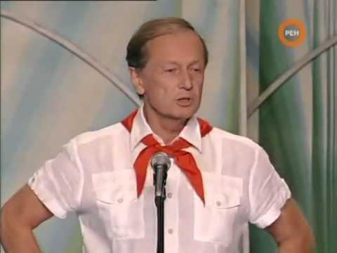 Михаил Задорнов 'Будь готов!'
