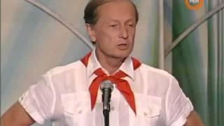 """Михаил Задорнов """"Будь готов!"""""""