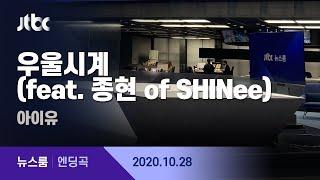 10월 28일 (수) 뉴스룸 엔딩곡 (BGM : 우울시계 (feat. 종현 of SHINee) - 아이유) …