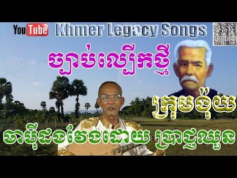 Krom Ngoy   Chbab Krom Ngoy   Chapey Dong Veng Khmer by Prach Chhuon   Chapei Brach Chhoun
