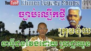 Krom Ngoy | Chbab Krom Ngoy | Chapey Dong Veng Khmer | Chapey Prach Chhuon | Chapei Brach Chhoun