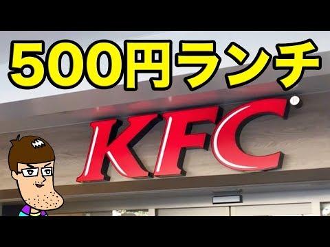 ケンタッキーの500円ランチがやっぱり超絶お得だった!