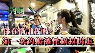 【 釣蝦女神系】第一次釣蝦被怪叔叔拐走 台湾のエビ Shrimp fishing in Taiwan 대만에서 낚시