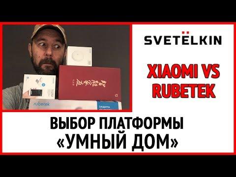 """Выбор платформы """"Умный дом"""". Xiaomi vs Rubetek - какая лучше?"""